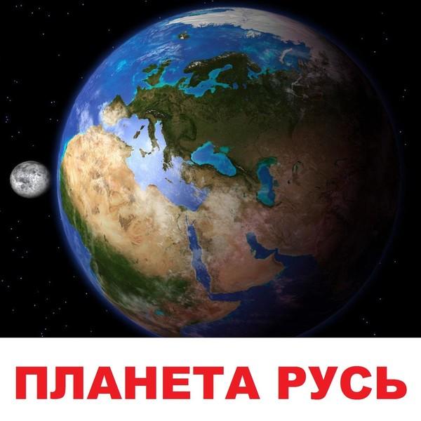 Планета Русь - Русичи 7510-2002