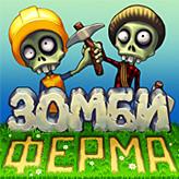 Скриншот игры Зомби ферма