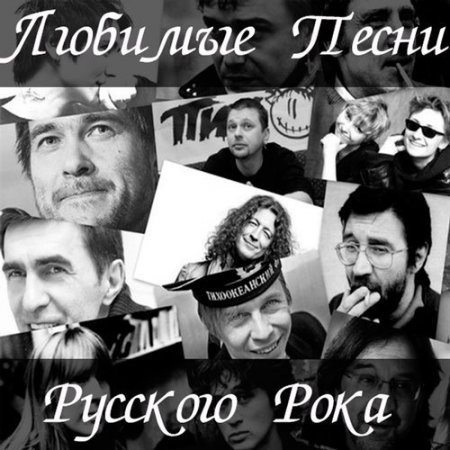 Любимые Песни Русского Рока